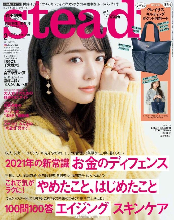 上白石萌音登上杂志封面展示了一个阳光女孩的正面形象