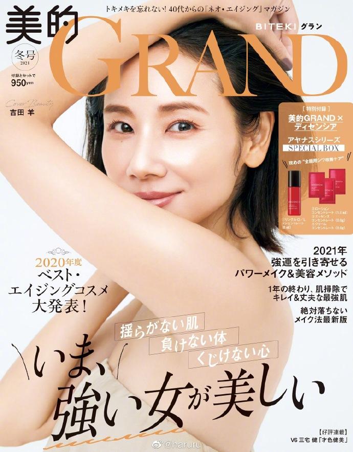 吉田羊出现在杂志封面 展现温柔而强烈的女性魅力