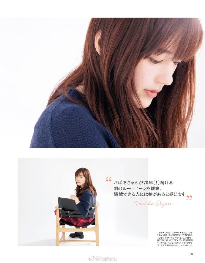 组图:绫濑遥登上杂志封面 接受采访谈与角色的关系