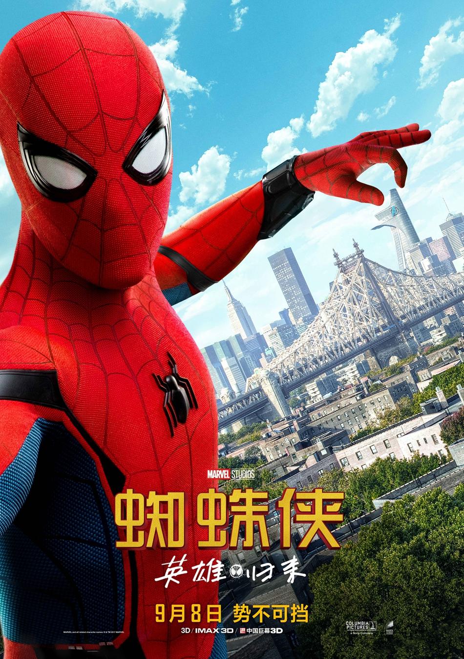 组图 蜘蛛侠 英雄归来 曝成长版海报 小蜘蛛高空玩自拍