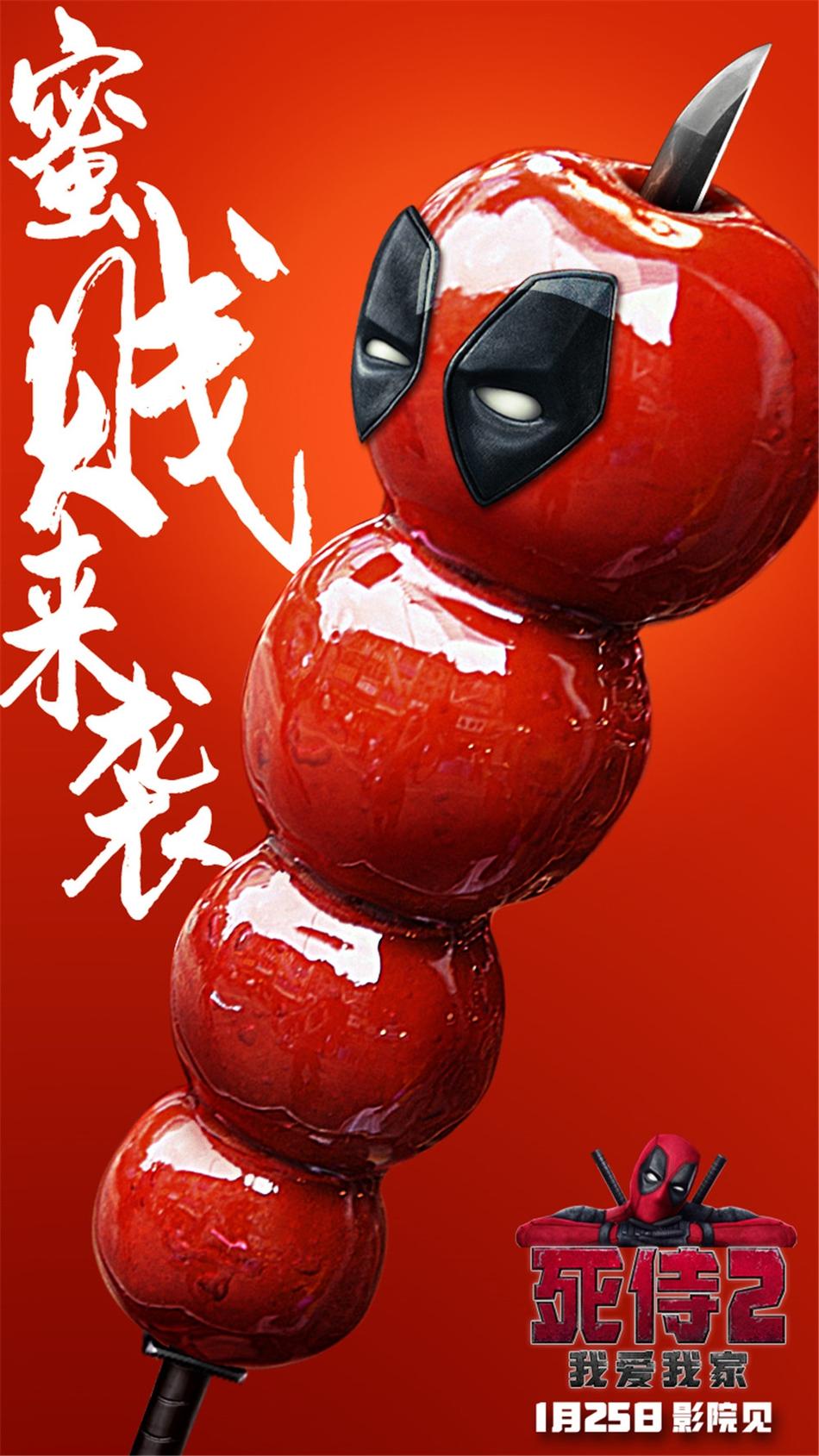 不违和!《死侍2》中国风海报小贱贱化身糖葫芦