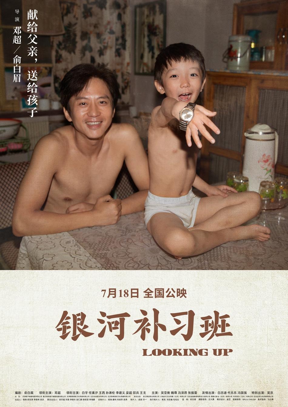 邓超新片《银河补习班》举办首映
