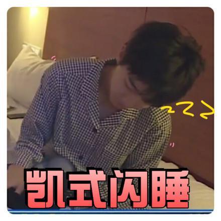 高清套图:厉害了!王俊凯神技能 一秒入睡功力逆天