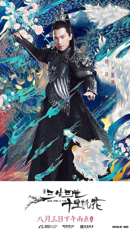 杨洋夜华手绘海报