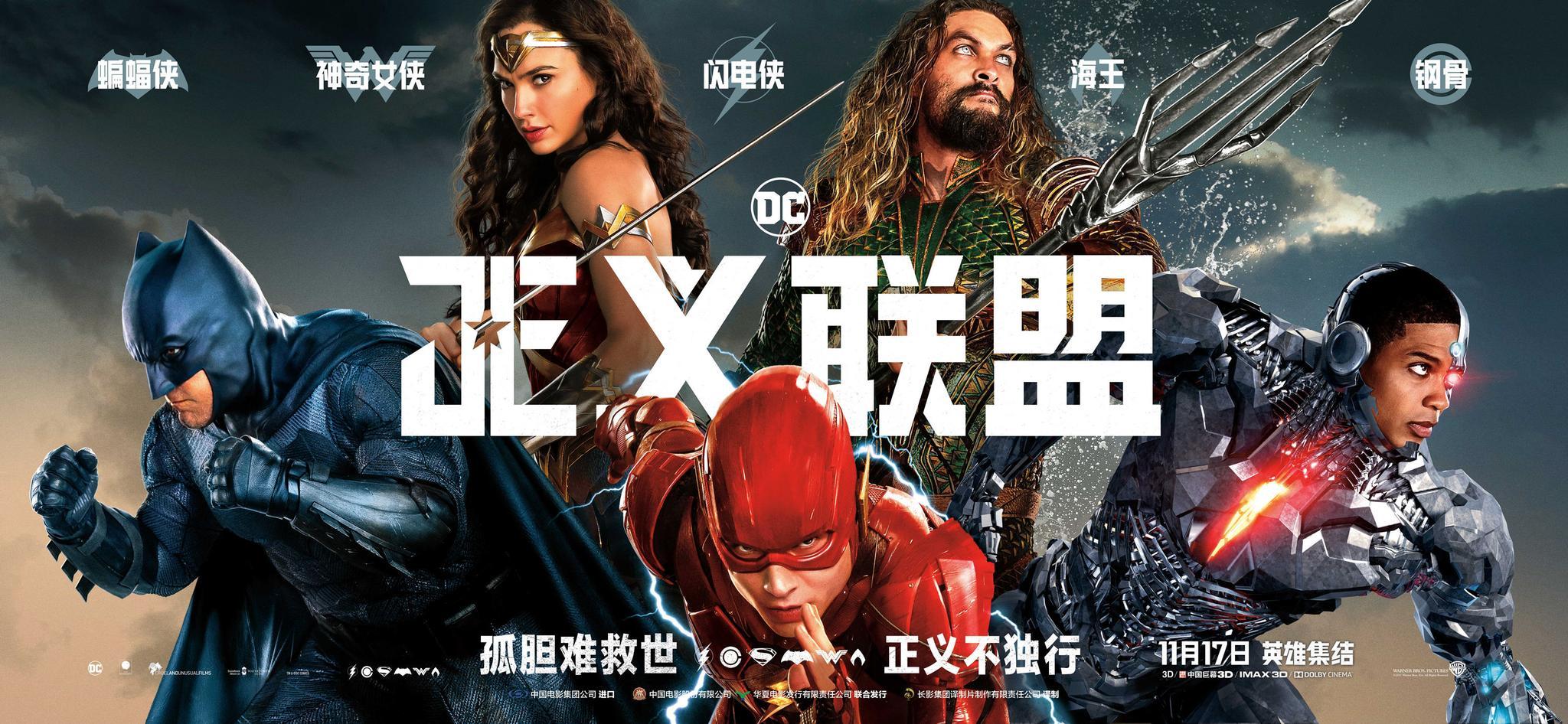 <br/>  《正义联盟》是DC首部英雄联盟电影,DC旗下最强超级英雄蝙蝠侠(Batman)、神奇女侠(Wonder Woman)、超人(Superman)、闪电侠(The Flash)、海王(Aquaman)、钢骨(Cyborg)首度合体,宇宙级大反派荒原狼(Steppenwolf)强势挑战。