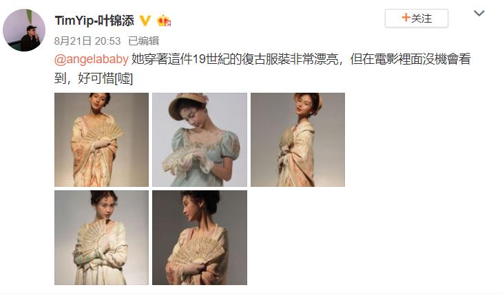 Angelababy昔日删减造型曝光 扮19世纪宫廷洋女