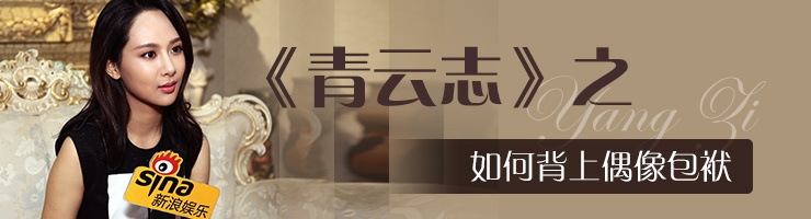 杨紫标题1