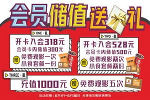 北京嘉华国际影城6月会员储值送好礼活动