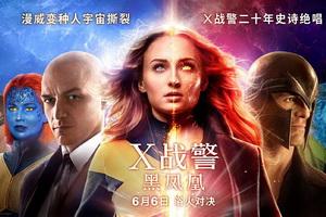 新浪观影团《X战警》IMAX3D版卢米埃影城免费抢票