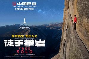 新浪观影团《徒手攀岩》IMAX版卢米埃影城抢票