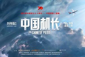 新浪观影团《中国机长》全国七城航空专场抢票