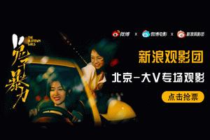 新浪观影团《兔子暴力》北京主创见面会免费抢票