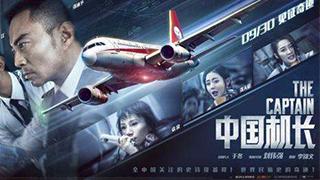 《中国机长》票房破25亿