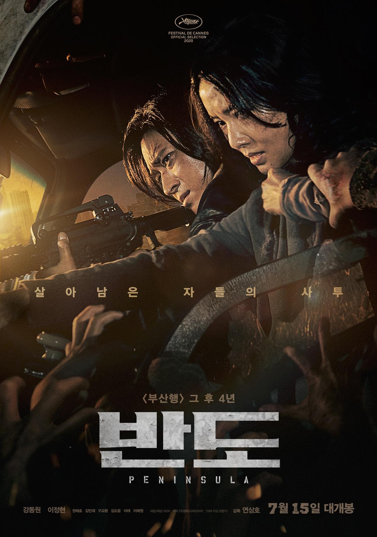 韩影票房:《釜山行2》2连冠 《少年的你》数据好