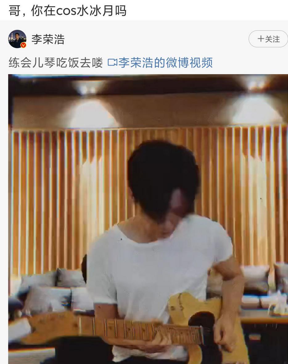 李荣浩练琴造型引粉丝调侃 本尊回应:在cos李汶翰