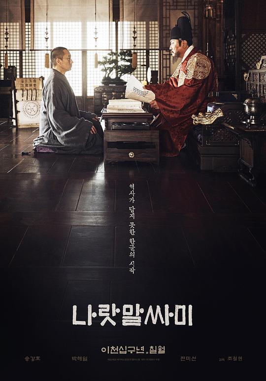 韩影票房:暑期档动画片扎堆 《国之语音》夺亚军