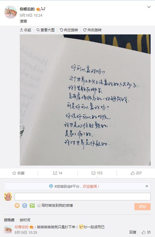 网友扒疑似吴亦凡恋情蛛丝马迹 各种小事好甜好甜