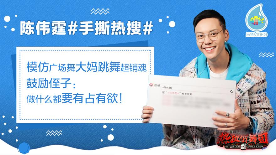 陈伟霆#手撕热搜#被黄渤街舞实力吓倒:完全被干掉了!