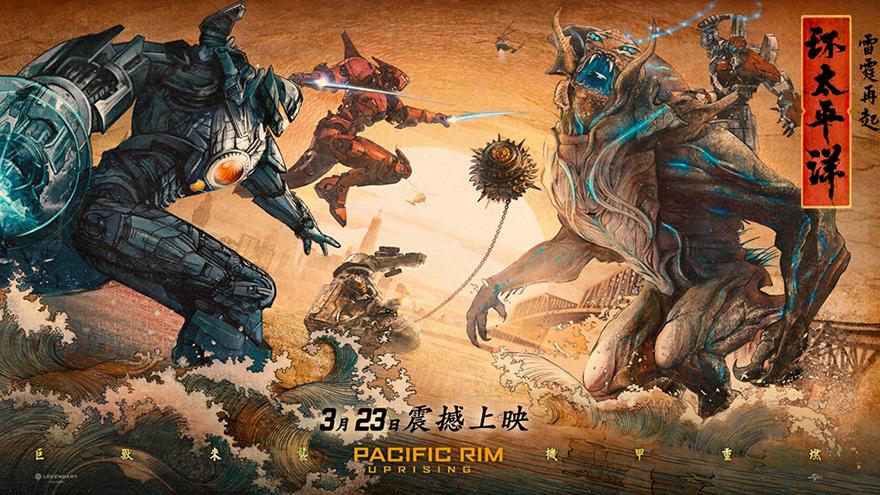 《环太平洋2》怪兽残暴合体 全新机甲绝地反击