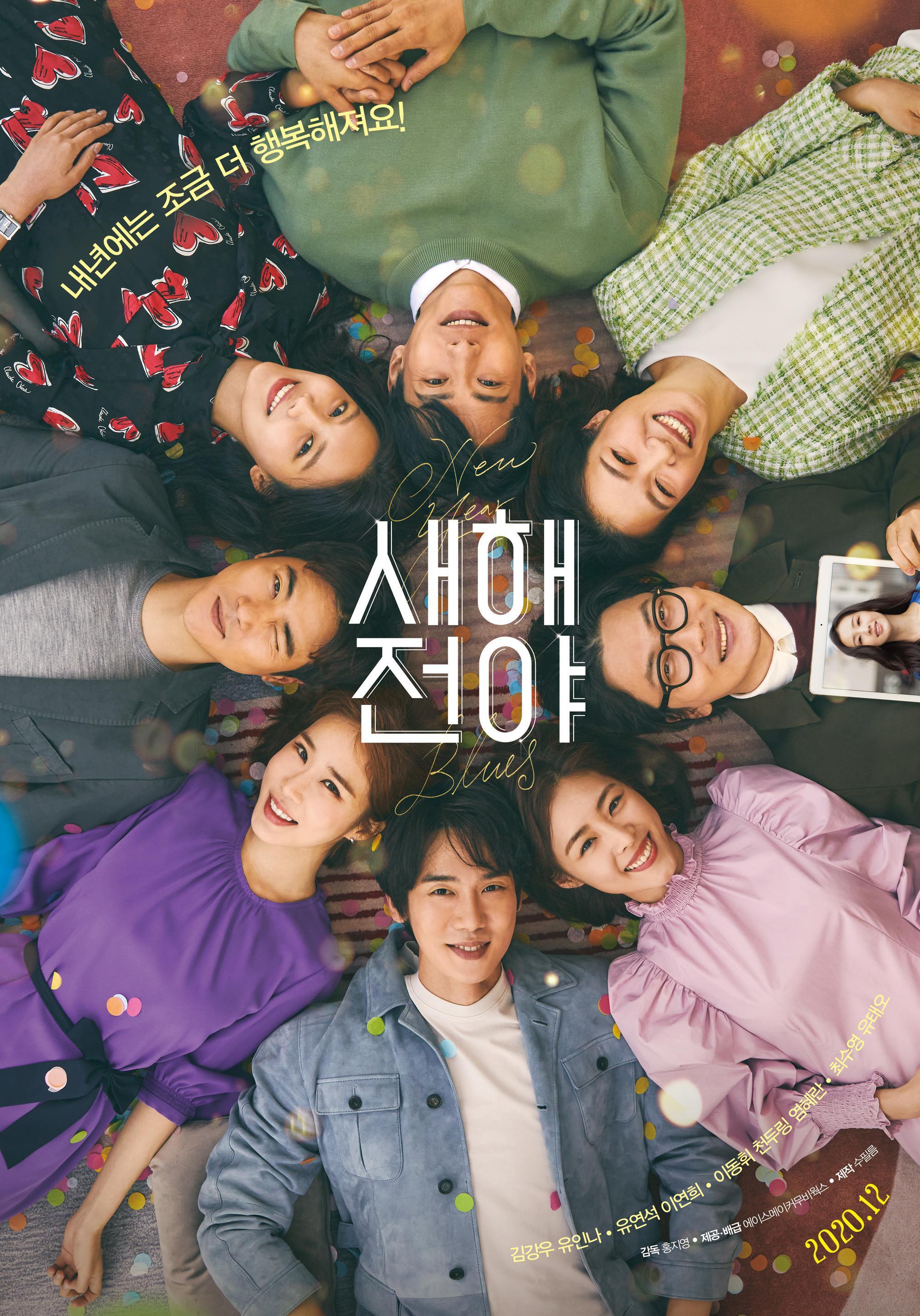 韩影票房:《心灵奇旅》四连冠 《新年前夜》暖心