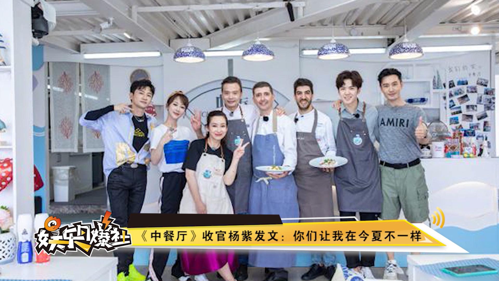 《中餐廳》收官楊紫發文:你們讓我在今夏不一樣