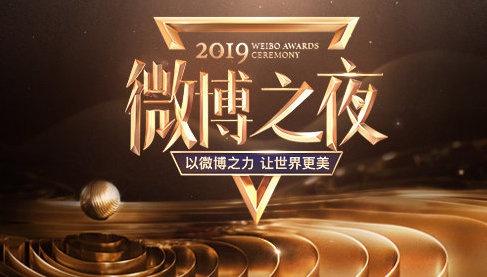 周末娱乐指南:2019微博之夜众星云集!