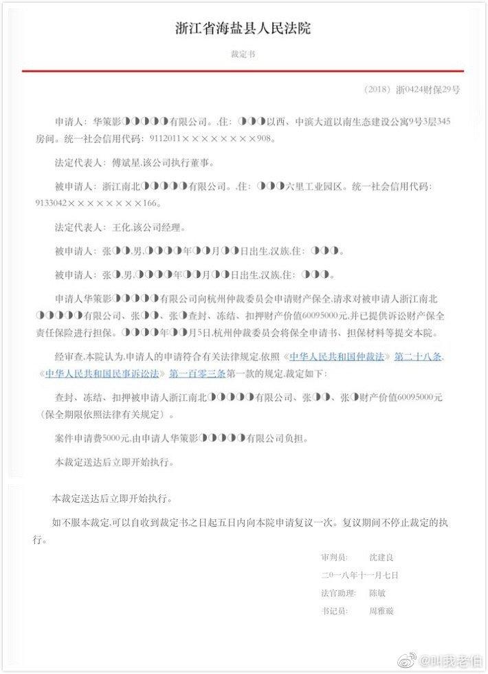 曝张若昀父子与华策陷纠纷:6000万资产被冻结