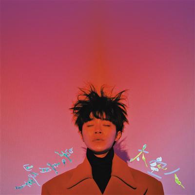 《太空人》專輯封面