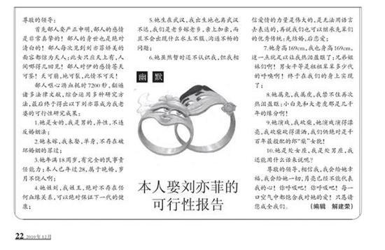 """省级期刊曾发""""娶刘亦菲可行性报告"""" 这样回应此事"""