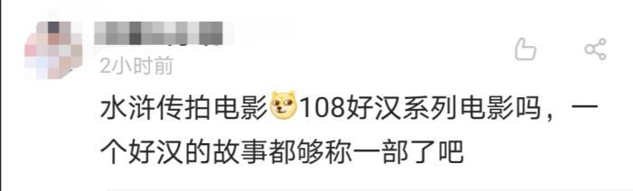 网飞找日本导演拍《水浒传》 中国网友不淡定了