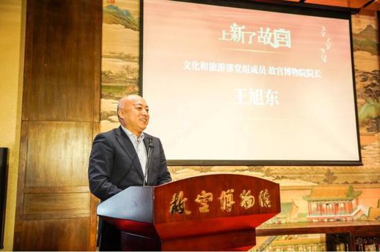 文化和旅遊部黨組成員、故宮博物院院長王旭東