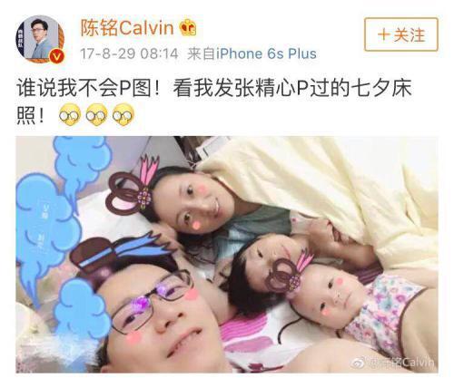 陈铭家庭专门美满。图片来源:陈铭微博截图