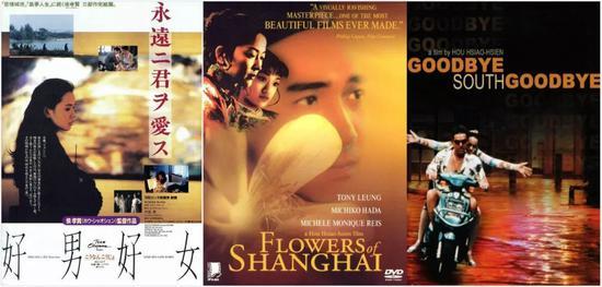 市山尚三担任制片,侯孝贤执导的《好男好女》《海上花》《南国再见,南国》