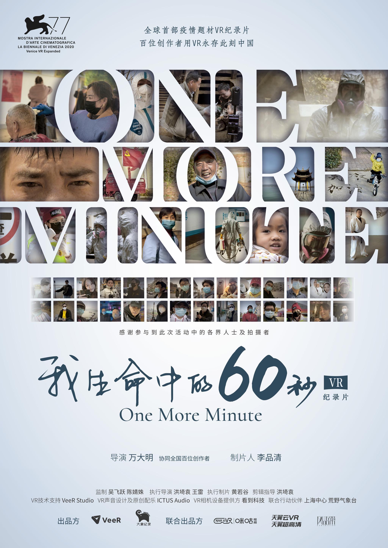 中国VR纪录片《我生命中的60秒》入围威尼斯影展