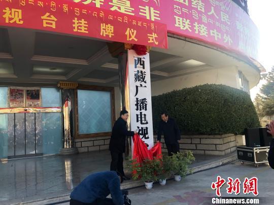 图为11月29日,新组建的西藏广播电视台正式揭牌成立。中共西藏自治区党委常委、宣传部长边巴扎西为运动揭牌。 索朗卓玛 摄