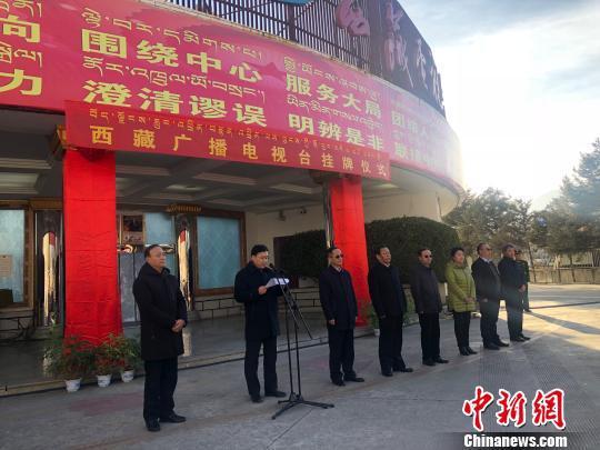 图为11月29日,西藏广播电视台揭牌仪式在拉萨举走。 索朗卓玛 摄