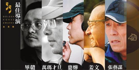 金马奖最佳导演入围名单。