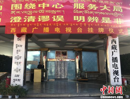 图为11月29日,新组建的西藏广播电视台正式揭牌成立。 索朗卓玛 摄
