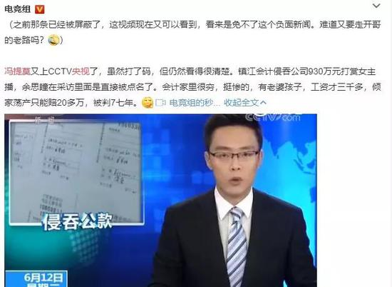 央视直接在消息打码Po出了案件有关女主播直播的画面。