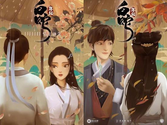 《白蛇:缘起》前世今生海报