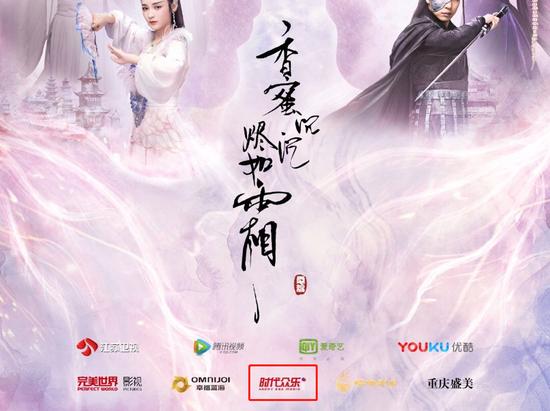 圖/電視劇《香蜜沉沉燼如霜》官方微博