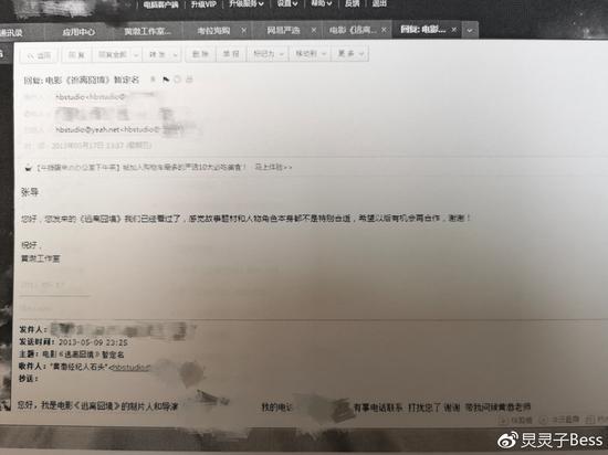 黄渤方回复公证书版