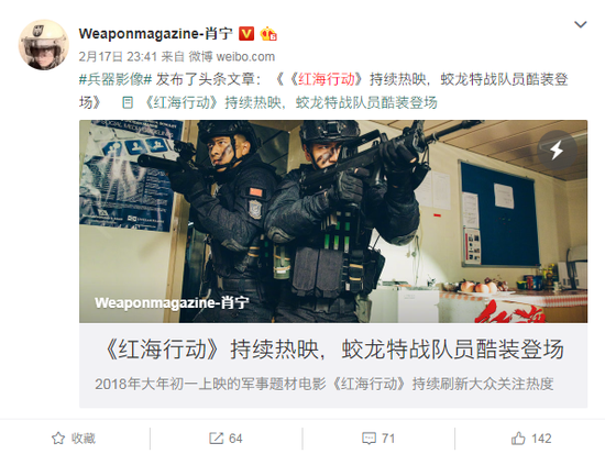 (军事大V@Weaponmagazine-肖宁 点评《红海走动》)