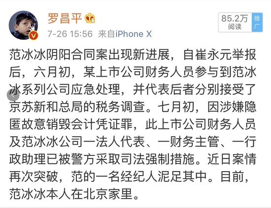 ▲知名前媒体人罗昌平相关微博