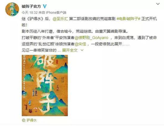 12月10日,《破阵子》剧组宣布开机,绫野刚也出席了开机仪式。
