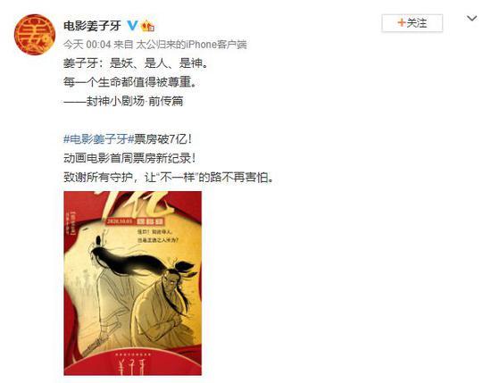 破7亿!《姜子牙》刷新中国动画电影首周票房纪录