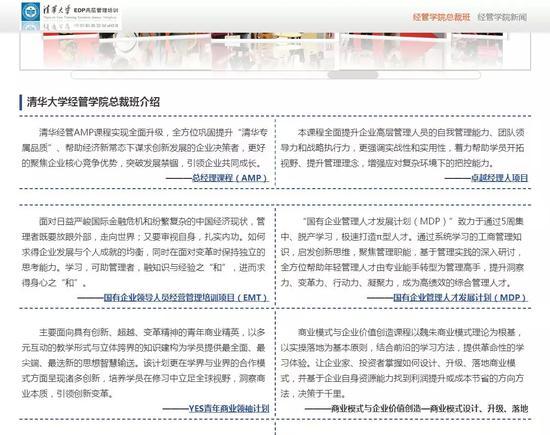 """▲挂名为""""清华大学EDP高层管理培训""""网站的总裁班课程介绍"""