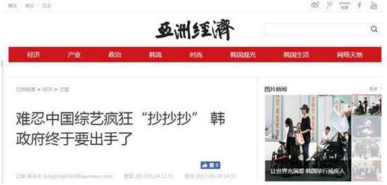 韩媒点名多档中国综艺节目 称韩政府将整治抄袭