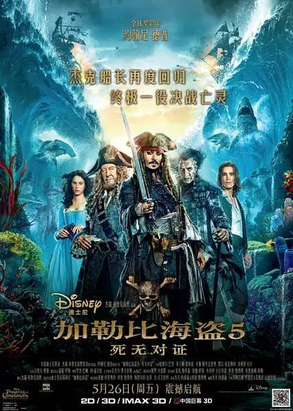 周末看电影丨《加勒比海盗5》来袭,国产动画重映