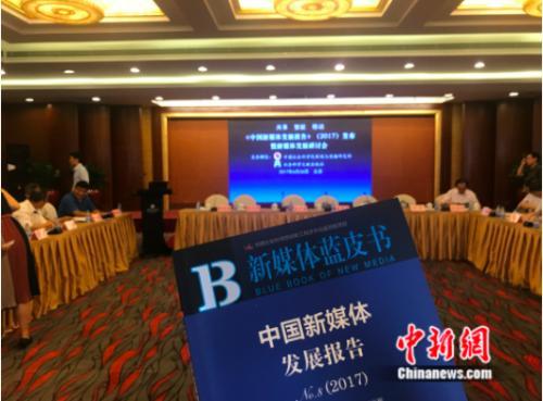 2017年6月26日下午,中国社科院新闻与传播研究所在北京发布《新媒体蓝皮书:中国新媒体发展报告(2017)》。 潘心怡 摄